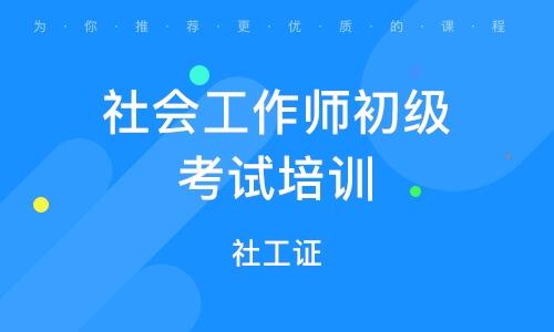 西安社會工作師初級考試培訓