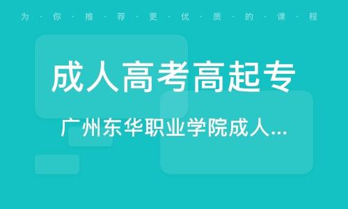 惠州成人高考高起專