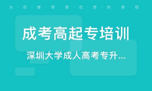 惠州成考高起專培訓
