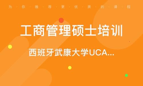 廣州工商管理碩士培訓班