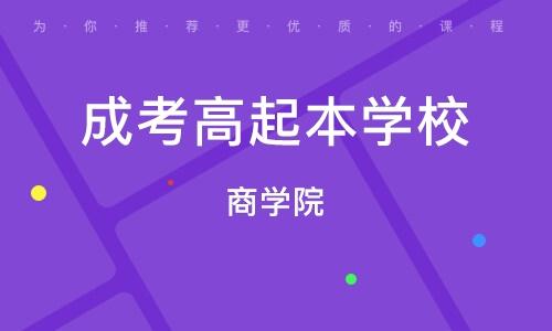 上海商學院