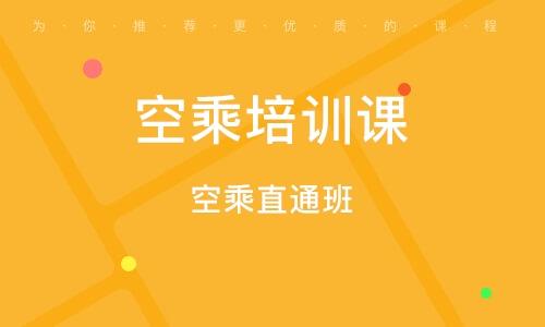 重慶空乘培訓課