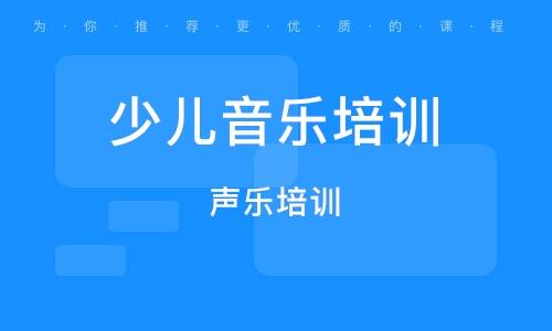 北京少兒音樂培訓班