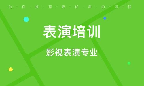 北京表演培訓課程