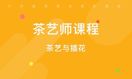 北京茶藝師課程