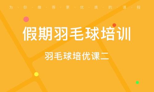 北京假期羽毛球培訓