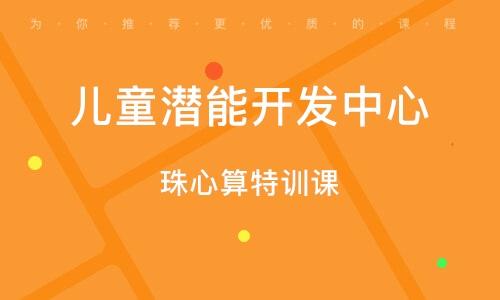廣州兒童潛能開發中心