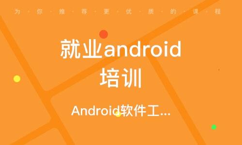 石家莊就業android培訓
