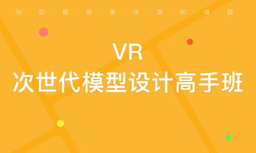 VR次世代模型設計高手班