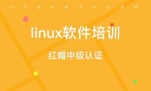 石家莊linux軟件培訓