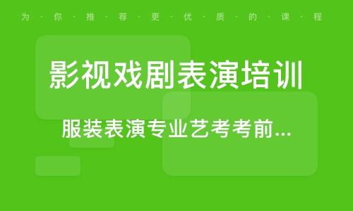 南京影視戲劇表演培訓