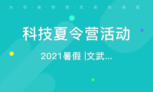 2021暑假  文武堂汽車總動員夏令營