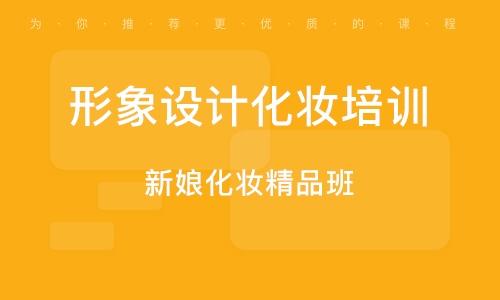 宁波形象设计化妆培训