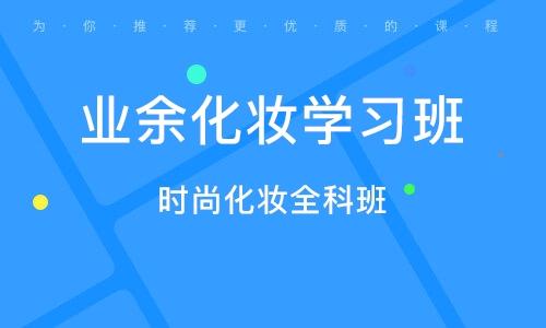 宁波业余化妆学习班