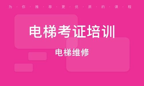 天津電梯考證培訓學校