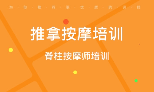 廣州推拿按摩培訓學校