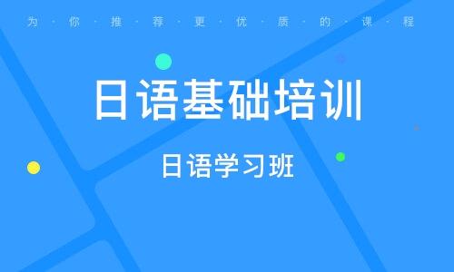 潍坊日语基础培训