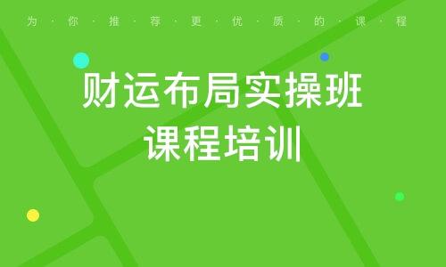 北京財運布局實操班課程培訓