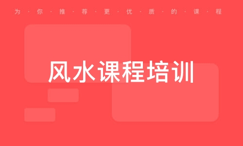 北京風水課程培訓