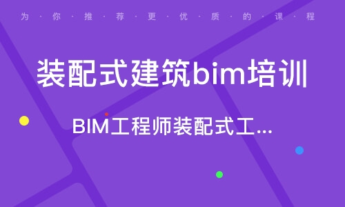 BIM工程師裝配式工程師報名