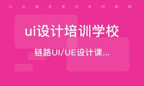 武漢ui設計培訓班學校