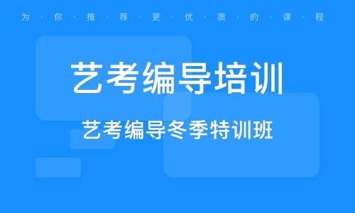 廣州藝考編導培訓