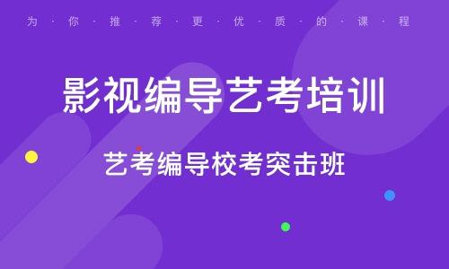 廣州影視編導藝考培訓班