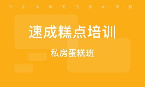 廣州糕點培訓