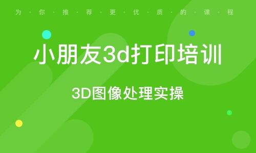 蘇州小朋友3d打印培訓