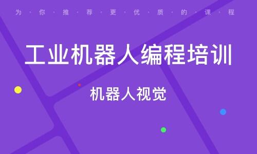 蘇州工業機器人編程培訓