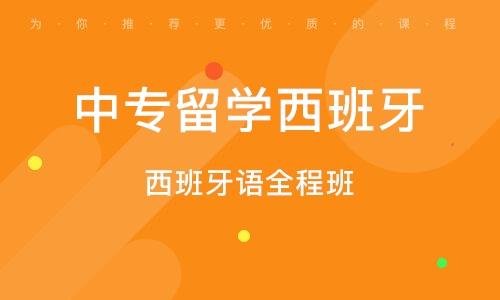 天津中专留学西班牙