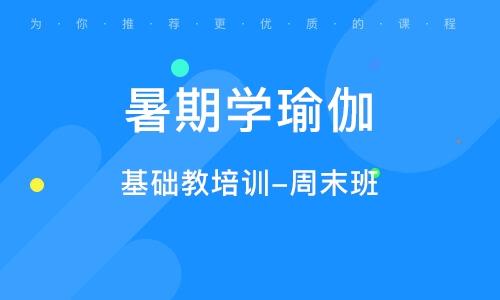北京暑期學瑜伽