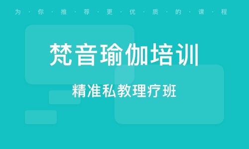 北京梵音瑜伽培訓