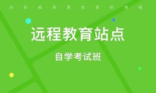 上海遠程教育站點