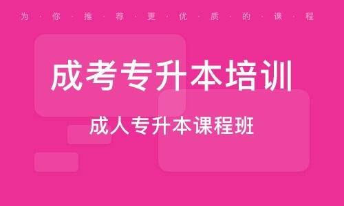 上海成考專升本培訓學校