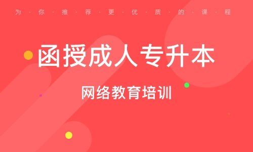 上海函授成人專升本