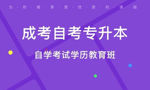 上海成考自考專升本