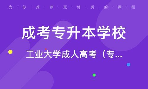 天津成考專升本學校