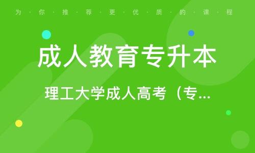 天津成人教育專升本