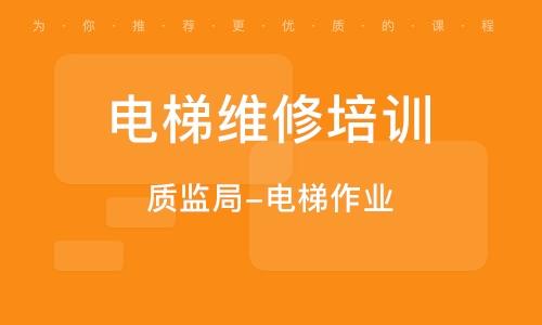 天津電梯維修培訓