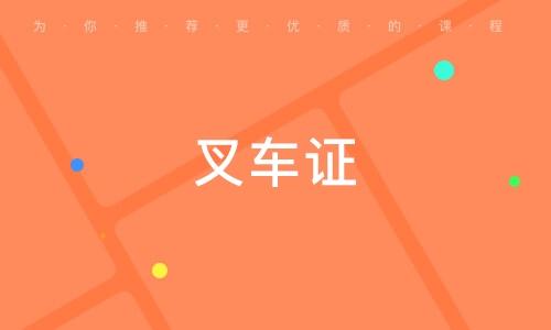 深圳叉車證