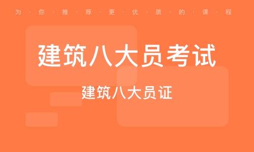 深圳建筑八大員考試