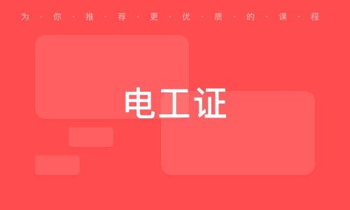 深圳電工證