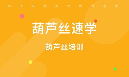 福州葫蘆絲速學