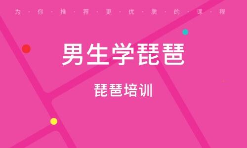 福州男生學琵琶