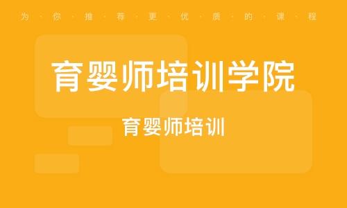 武漢育嬰師培訓學院