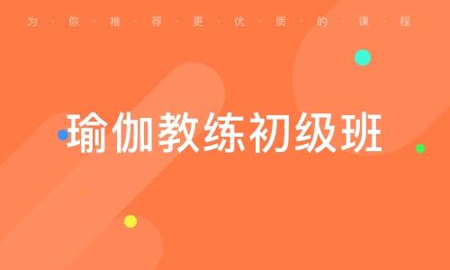 深圳業余瑜伽班