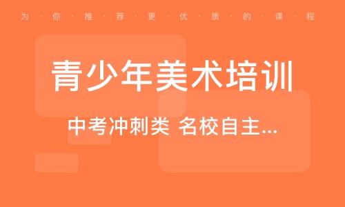 廣州青少年美術培訓課程