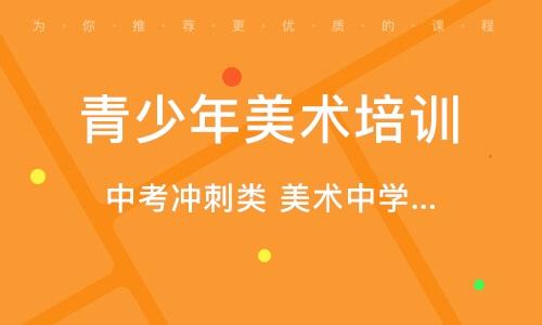 廣州青少年美術培訓學校