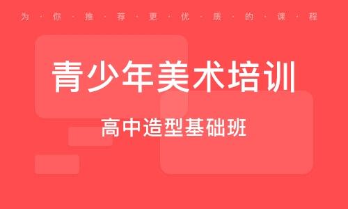 廣州青少年美術培訓中心